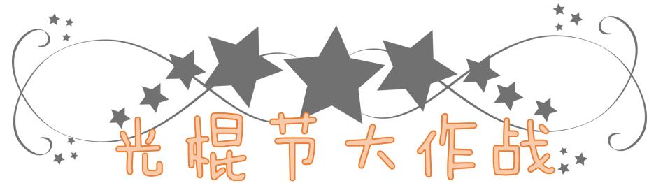 【光棍节大作战】单身狗派对节目单+告白签名大战!!!