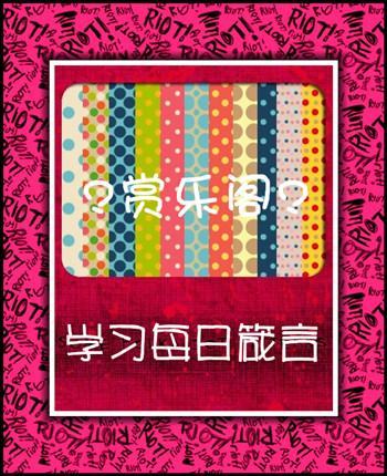 ★2015-11-05★【每日学习箴言】做最好的自己