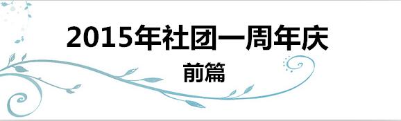 【已结束--CT教室活动】2015年社团一周年庆(前篇)