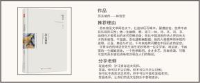 【沪江大语文】1月好书推荐之林语堂《苏东坡传》内含资源
