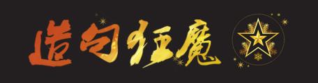 【造句狂魔】第四期!潘神又来袭!? blind