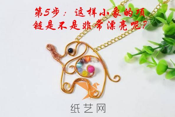 可爱的手工绕线小象项链制作教程