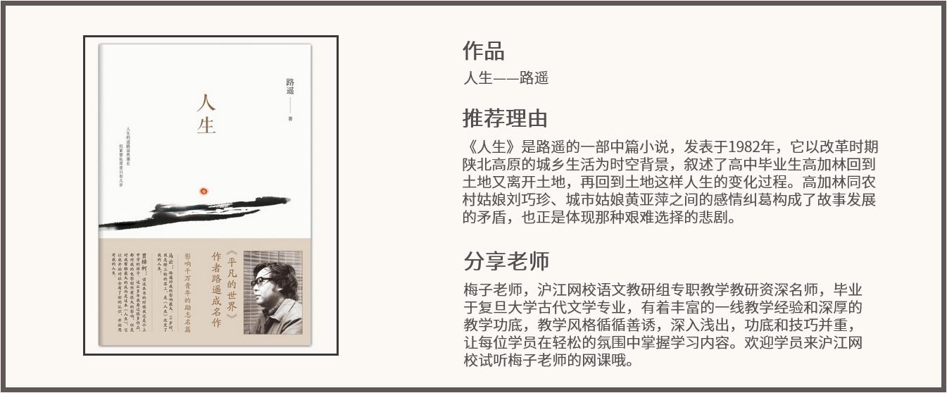 【路遥大初中】2月好书推荐之七宝《语文》内沪江v初中对口小学人生图片