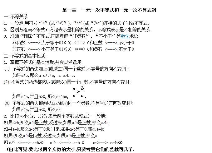 【资料下载】北师大八年级题目初中各章节知识下册英语小数学作文图片