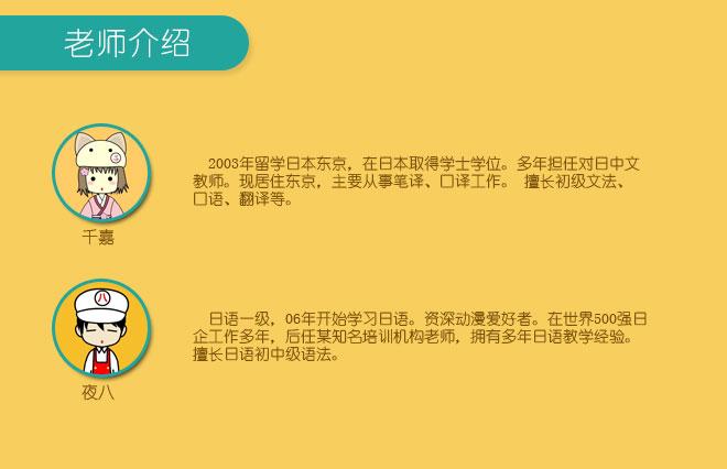 爱日语社团与日语万事屋社团的联手课程--晨读