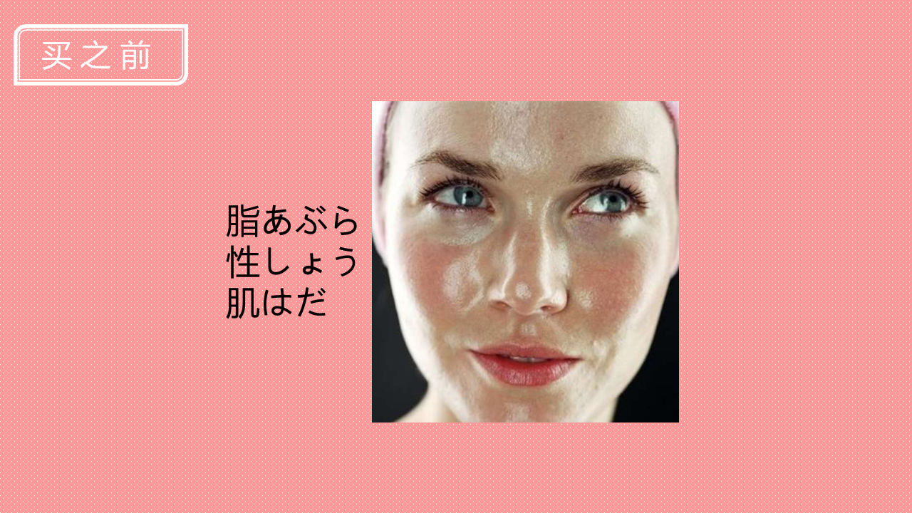 【跟更美的自己约个会】美妆日语公开课回顾