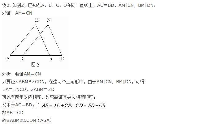 证明论文】解题三角形全等的一般技巧_初中数初中小思路科学图片