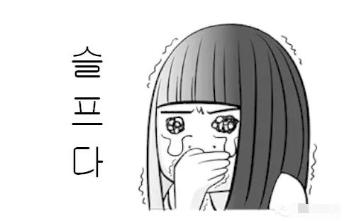 """大神告诉你怎样分辨韩语中的""""愉快""""与""""不快"""""""