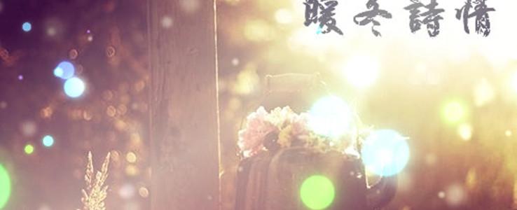 【三社联谊】暖冬诗情——堇离赛区活动贴