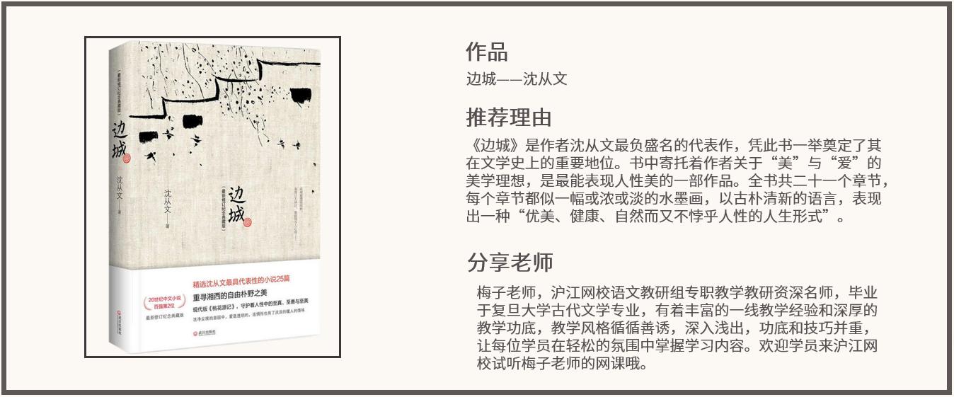 【沪江大语文】4月好书推荐之沈从文《边城》别称化学初中图片