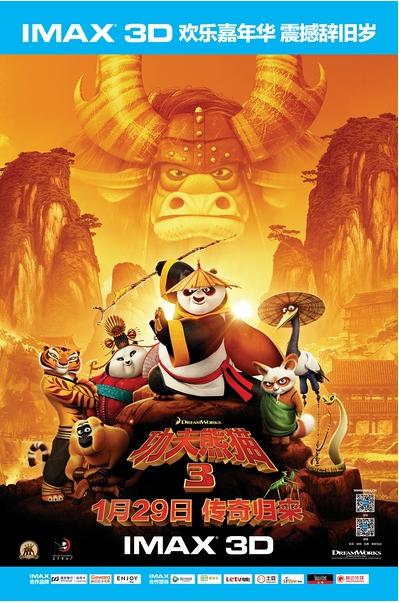 功夫熊猫1 3全集 英文原声 中英文双字