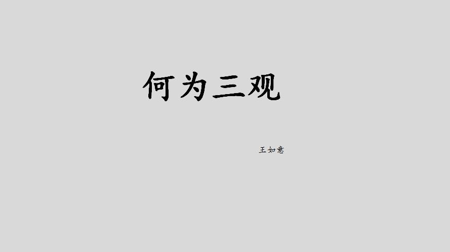 何为三观_中原电商学院_学习-沪江社团