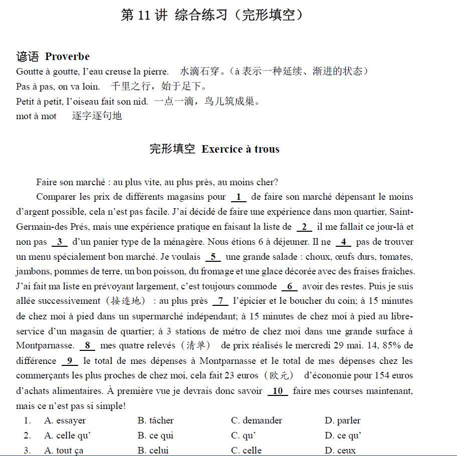 大学法语四级备考强化课程自己总结的一个讲义
