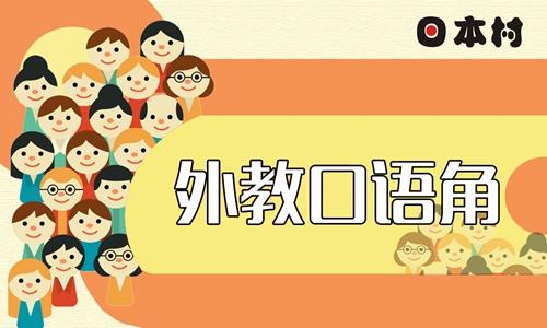 【4月4日】外教日语角╢現代日本人╟