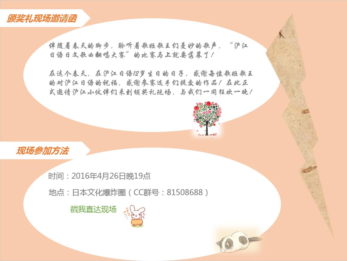 """沪江日语十二周年:""""高岛屋杯""""日文歌曲翻唱大赛颁奖礼邀请函"""