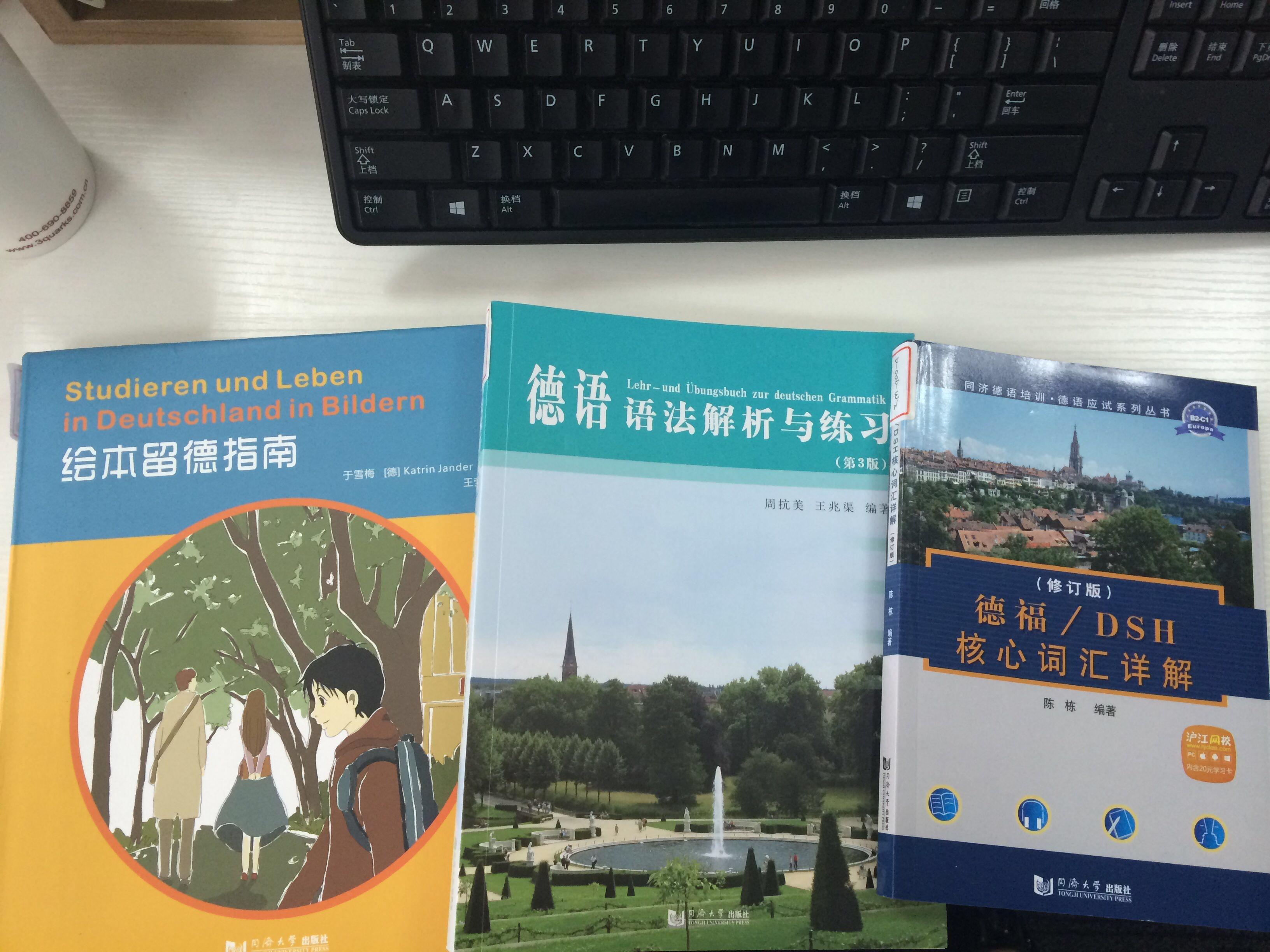 (奖励已发放)【晒书活动】新学期你准备看哪些德语书?