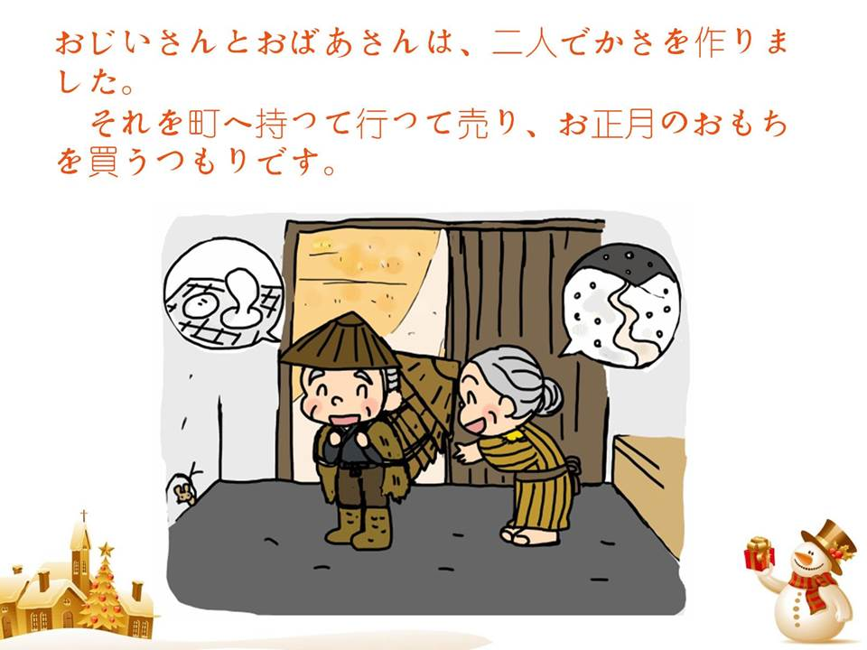 零水童话故事 ------かさじぞう