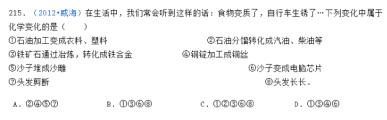 【初三化学群分享】*4月24日*——直面考题①