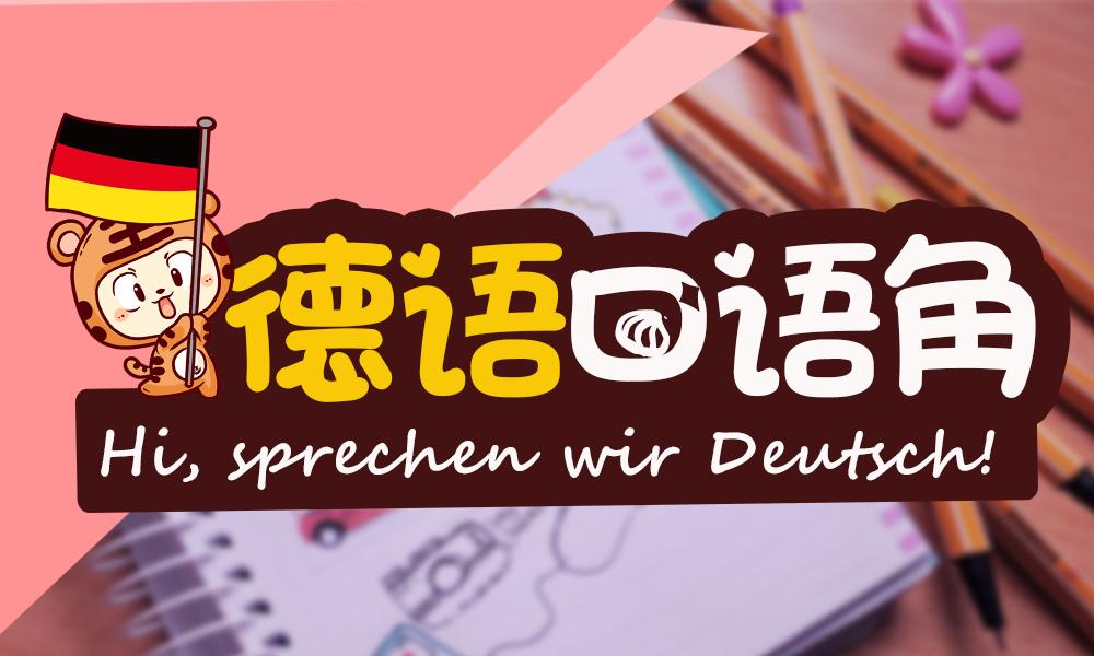【德语口语角】帅气外教Severin驾到,一起愉快地学习实用语法吧!