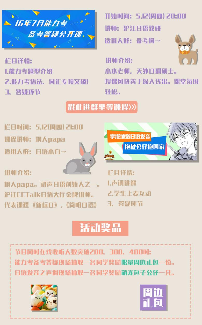 (已公布)日语小白备考狗不可错过的精品课程