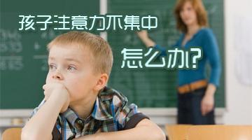 【隆重推荐】《正确提高孩子注意力》系列开课