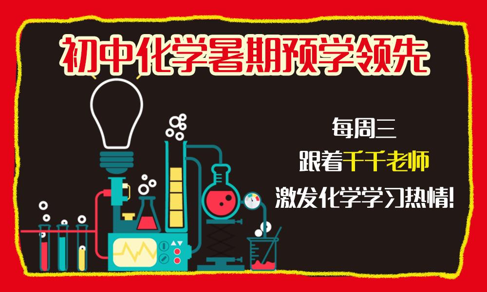 【课课报名课】初中暑期初中导学化学表_沪江沈丘公开一化学图片