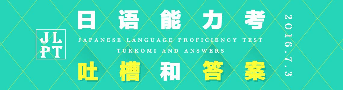 日语能力考吐槽和答案