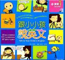 【跟小小孩说优发娱乐官网(talk to your child in English)】全套1-6册PDF&MP3资源分享