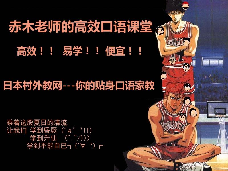 日本村绝对star✩赤木先生重磅回归!!倾情奉献480元日语口语课程!!