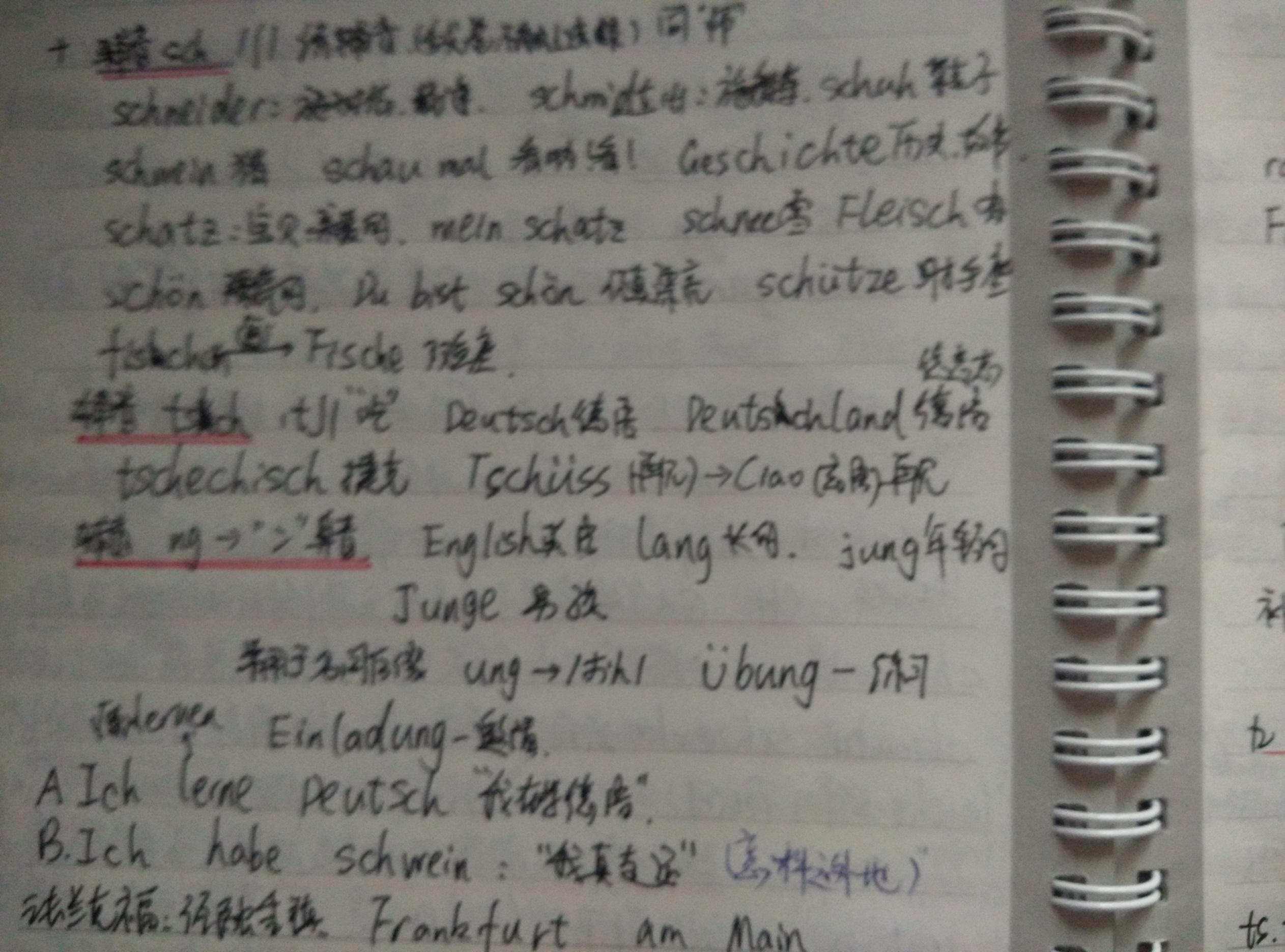 【德语新音标班】10
