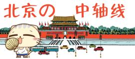 【初中】【沪江大中学电台之声】行走的语文——北京篇