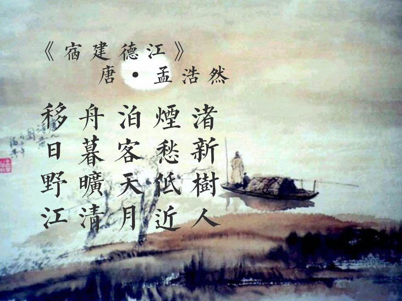 2016.8.5晨诵《宿建德江》_国学教育003群_学