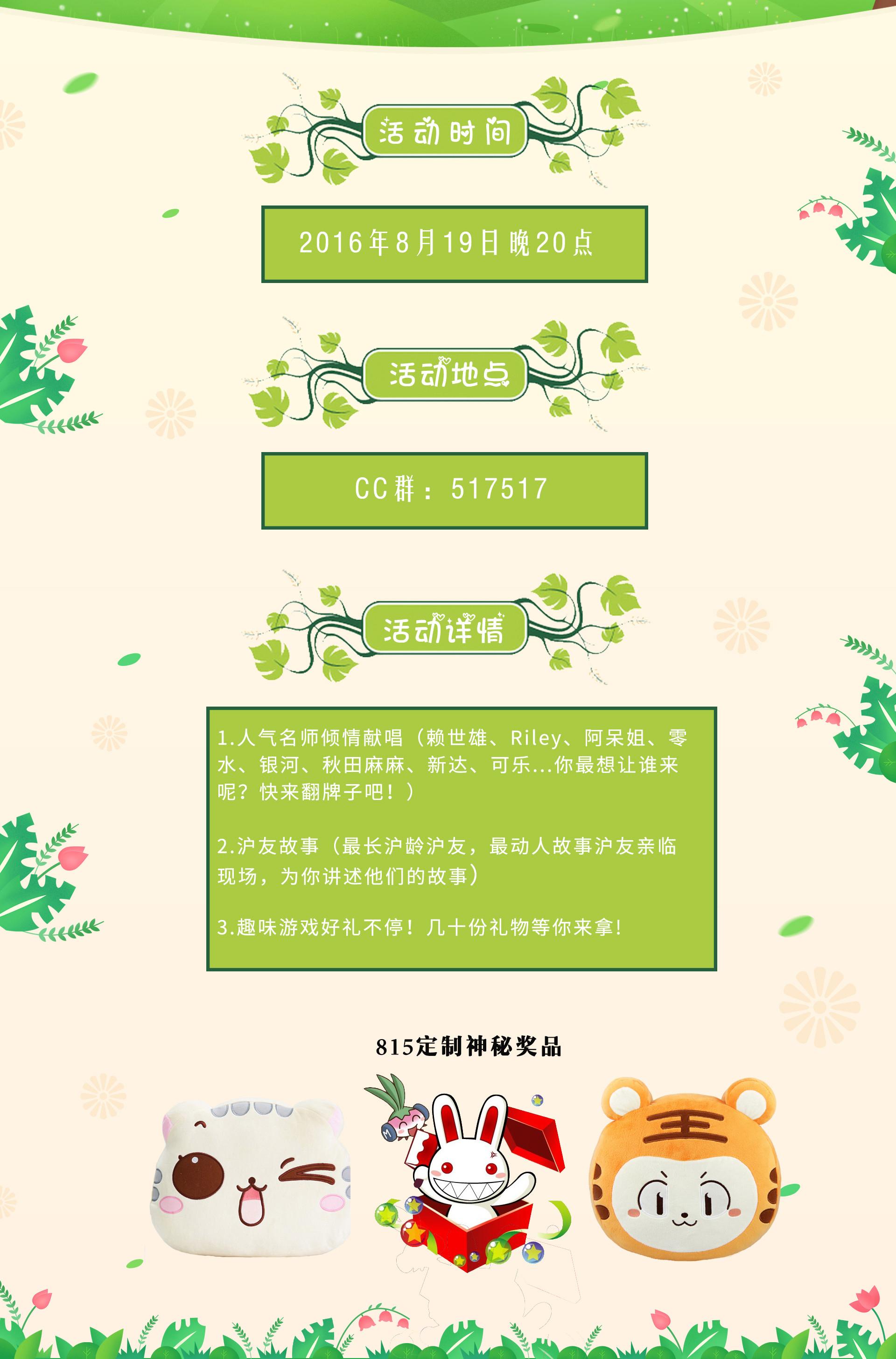 【感恩直播已完结】沪江15周年感恩晚会