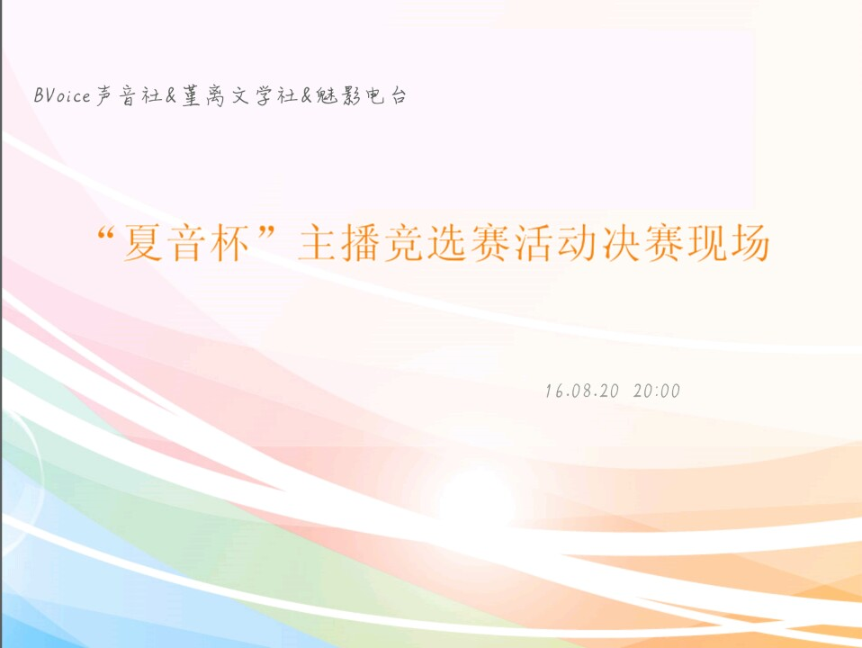 """【三社联谊】""""夏音杯""""主播竞选赛活动决赛现场赛"""