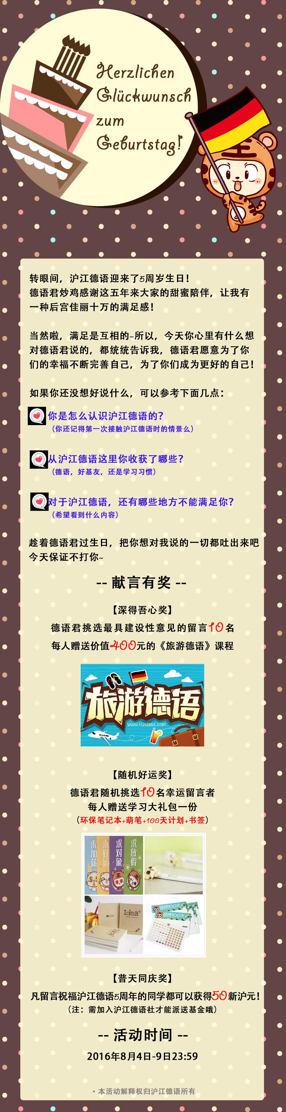 (已公布获奖名单)【沪江德语5周年】你想要我怎样?献言有奖!