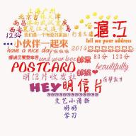 明信片收发社