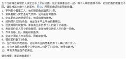 【逻辑思维的盛宴】文字推理(4)