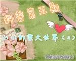 【明信片收发社】★科普第五期★小小邮票大世界(2)