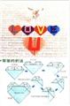【轻飘飘折纸】LOVE爱心折纸教程