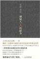 【集结】最爱悬疑推理之东野圭吾《嫌疑人X的献身》