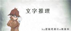 【逻辑思维的盛宴】文字推理(2)
