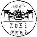 【明信片收发社】★科普第三期★邮戳,不可或缺的标记