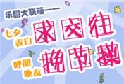 【暑假high翻天】乐翻大联萌~~七夕呼朋唤友挽节操