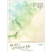 【致我们终将逝去的青春】著名作家辛夷坞小说TXT&主题曲&插曲回复可下载!!!!