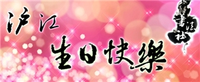 【5.28网校节】书法社:槐月竞临——《三门记》书法大赛!