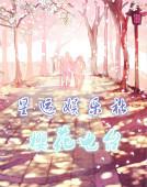 ❀樱花电台❀