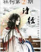 日语·诗经