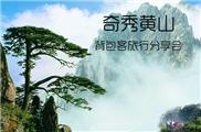 【背包客旅行CT分享会第一期】奇秀黄山,大家来预约和提问!!