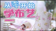 【软绵绵布艺】从零开始学布艺——旗袍钥匙包