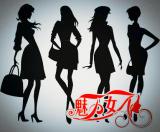 魅力女子社